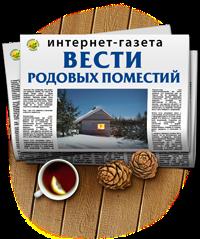 Интернет-газета. На пути к Родовому Поместью